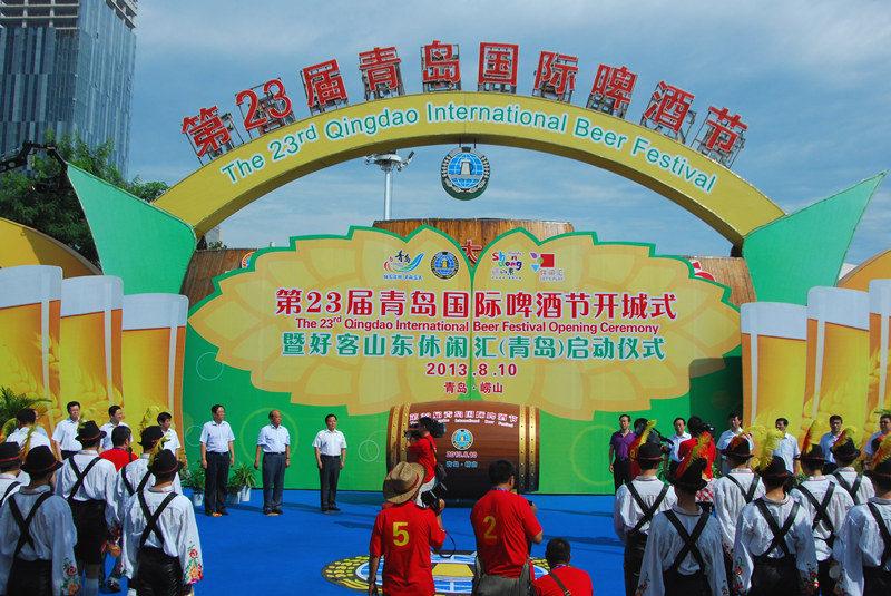 第23届青岛国际啤酒节开城仪式在青岛世纪广场啤酒城
