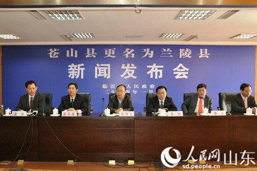 临沂市苍山县绽放兰陵县常用古县更名新姿字体下载中文个0千年设计师图片