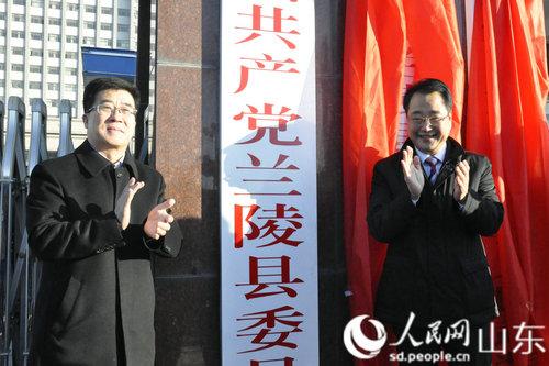 临沂市苍山县更名兰陵县