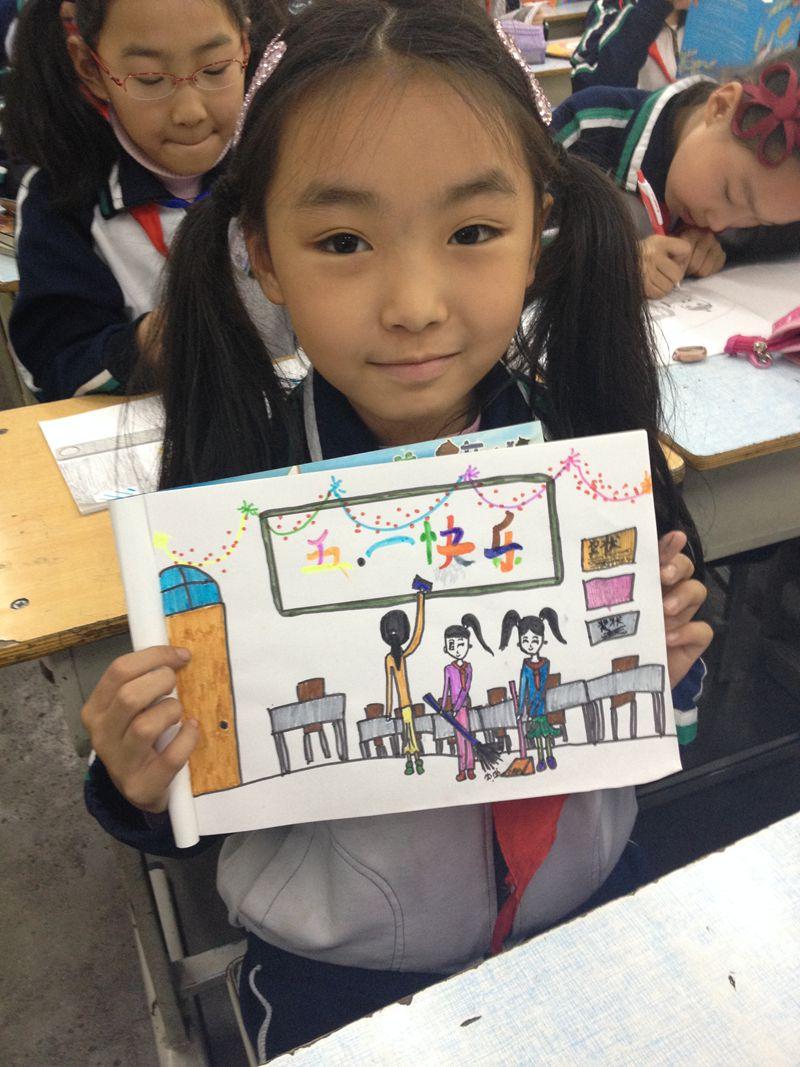 济南市甸柳国画小学生画出心中的五一劳动节作文小学小学图片