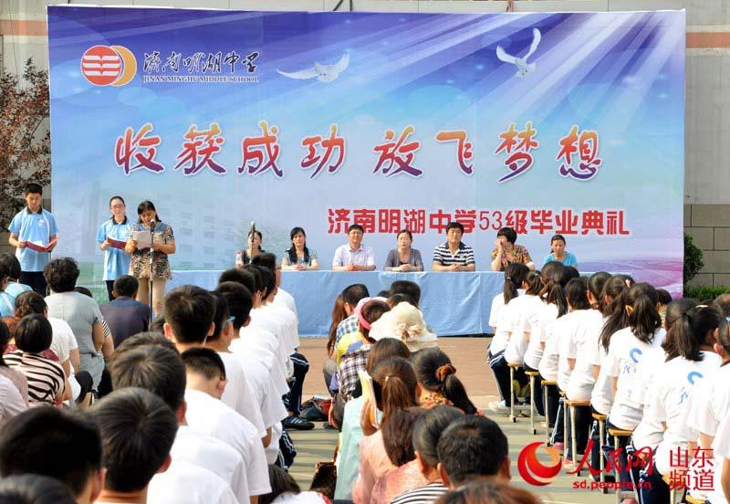 济南明湖中学举行2014届初中毕业典礼【5】图片