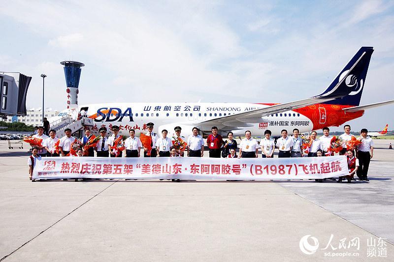 """阿胶号""""飞机抵达济南"""