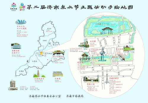 第二届济南泉水节主题活动手绘地图发布