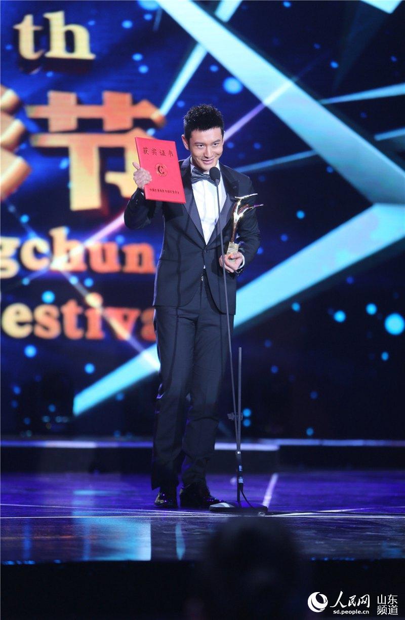 黄晓明展示金鹿奖证书。