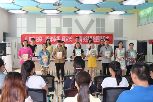 幼儿园举行山东省妇联《祝你幸福·最家长》教育实践