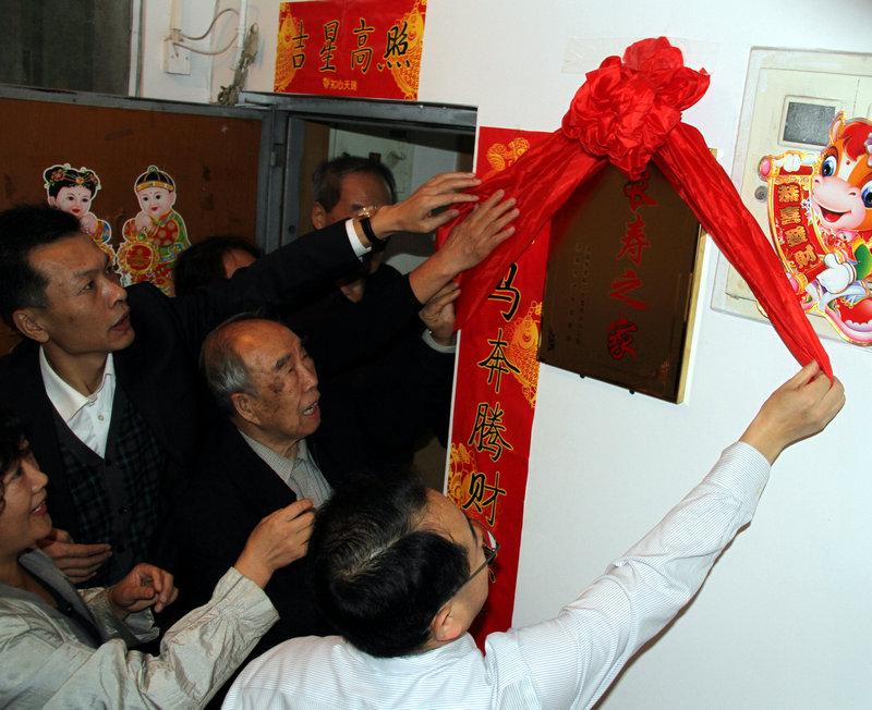 """济南为百岁以上老年人家庭挂牌""""长寿之家""""【2】"""