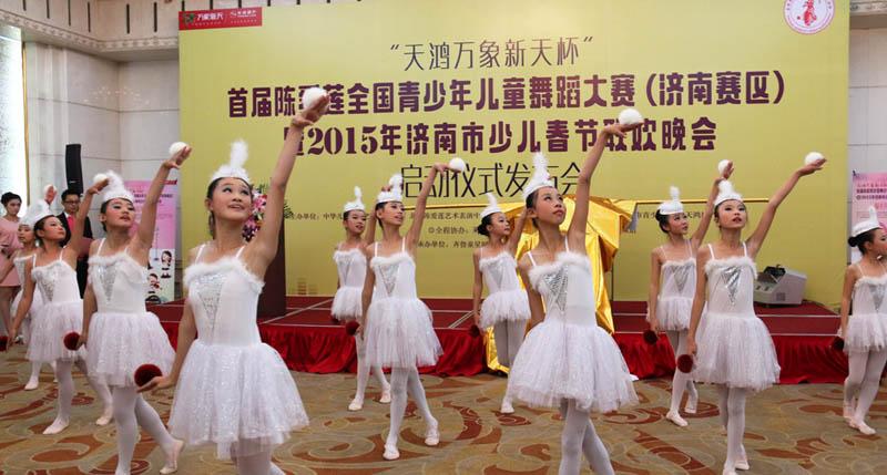 首届陈爱莲全国少儿舞蹈大赛启动仪式发布会在