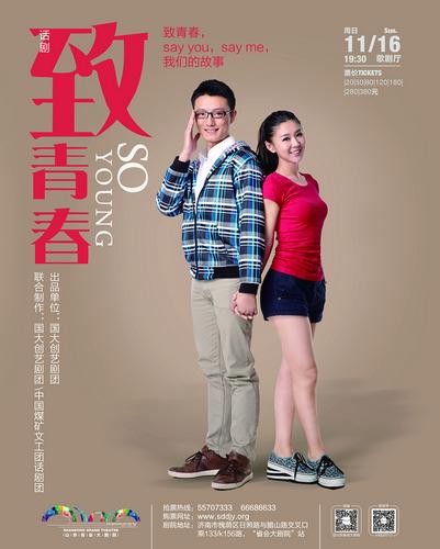 话剧版《致青春》宣传海报