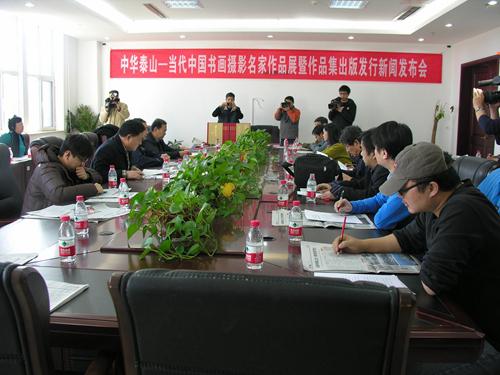 中华泰山--当代中国书画摄影名家作品展暨作品集首发式现场-中华泰山