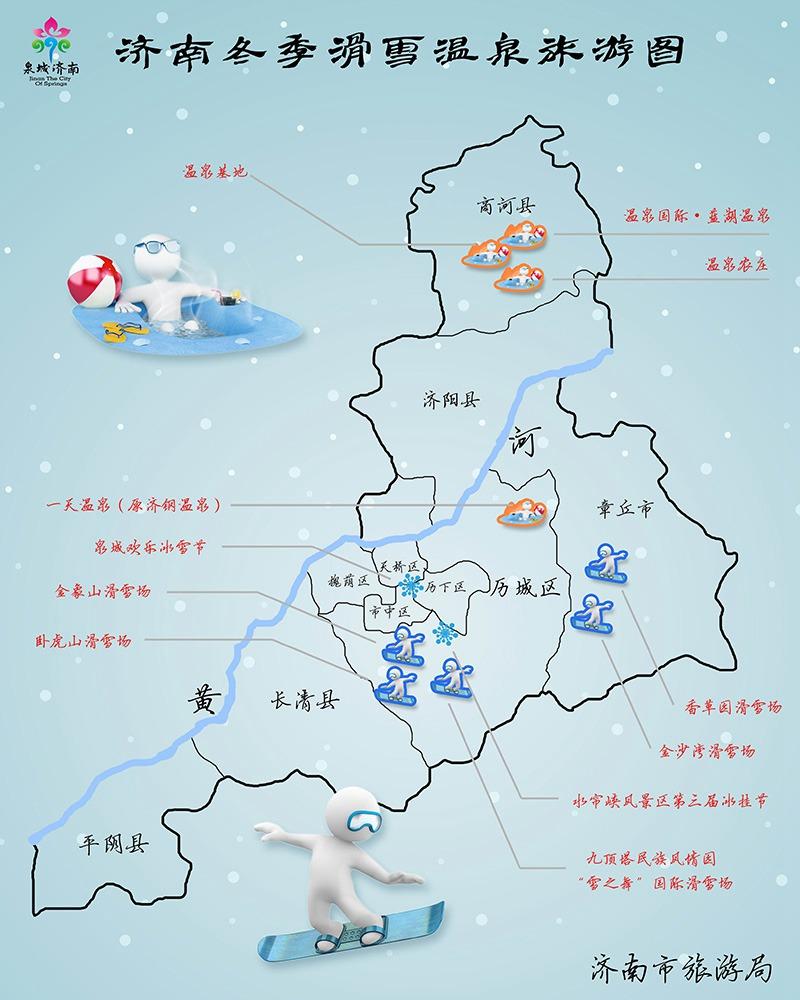 济南市旅游局发布冬季温泉滑雪旅游攻略