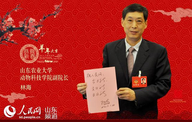 山东农业大学动物科技学院副院长林海:祝人民网今日新 又日新 日日