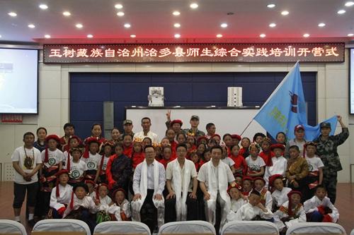 青海玉树州治多县师生实践培训营在济南启动