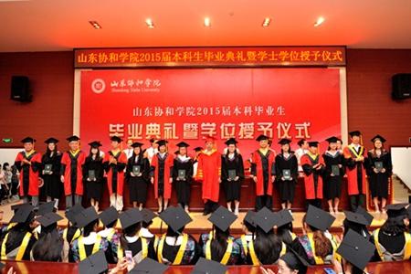 山东协和学院举行2015届本科毕业生毕业典礼