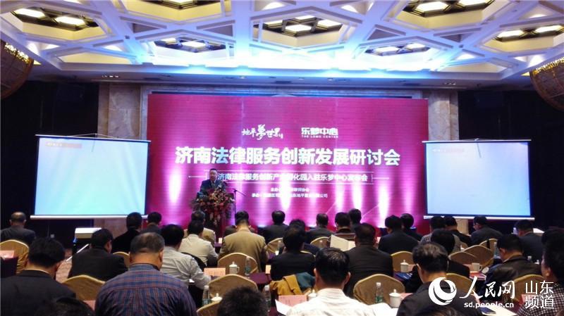 济南 法律服务创新发展 研讨会在槐荫区举行