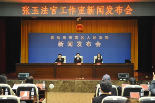 青岛市南法院开通张玉法官工作室 司法便民进