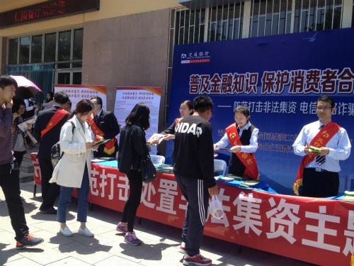 青岛大学等场所同步开展防范打击非法集资主题宣传