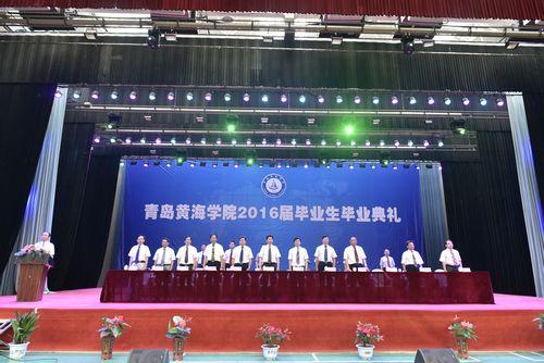 青岛黄海学院2016届毕业生毕业典礼在校体育馆隆重