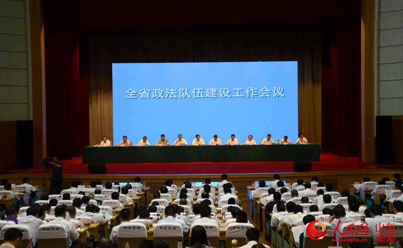 山东省政法队伍建设工作会议8日上午在济南召开.(摄影:刘祺)