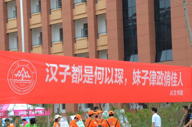 山东大学青岛校区正式启用 首批千名新生入学