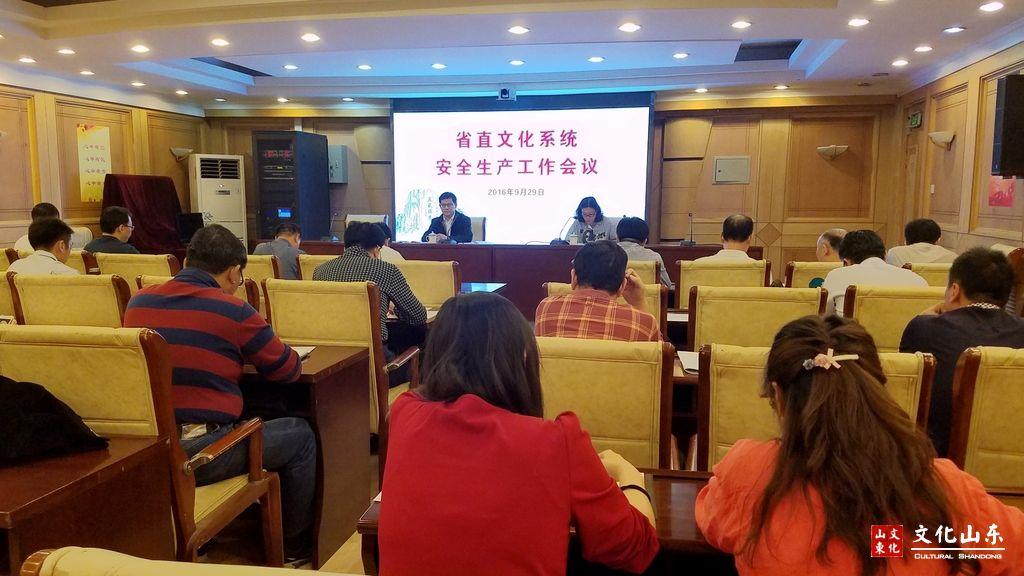 山东省文化厅安排部署省直文化系统国庆节和十八届