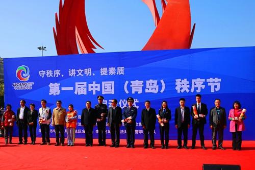 网青岛11月4日电 今天上午10时,第一届中国(青岛)秩序节开幕式在李沧