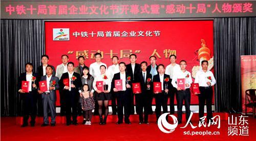 """中国中铁十局首届企业文化节""""感动人物""""颁奖"""