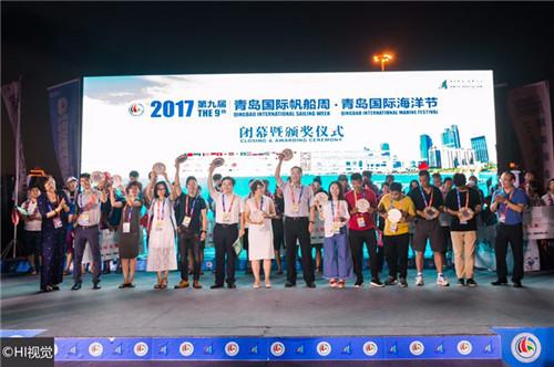 2017第九届青岛国际帆船周·青岛国际海洋节闭幕