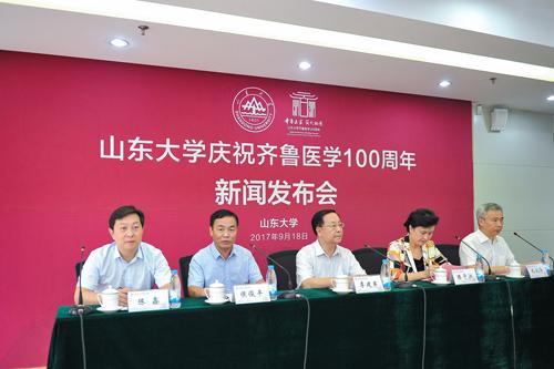 山东大学齐鲁医学部正式更名为齐鲁医学院图片