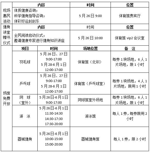 济南奥体中心开展全民健身月系列活动