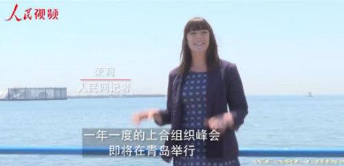 跟着人民网外籍记者探上合峰会举办地         上海合作组织青岛峰会将于6月9日在青岛开幕,让我们跟随人民网外籍记者茉莉,一起去感受这座城市的魅力吧。