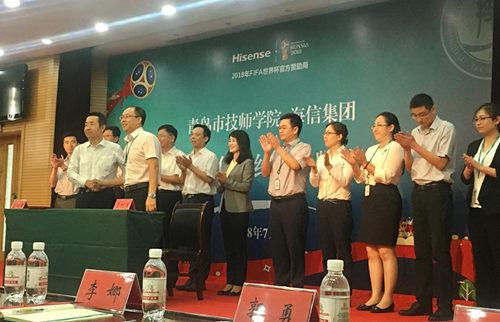 """青岛市技师学院与海信集团签署合作协议 共建""""海信学院"""""""