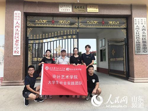 山青学子社会实践聚焦改革开放40年