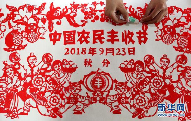 山东:巨幅剪纸喜迎丰收节