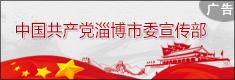 中国共产党淄博市委宣传部