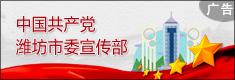 潍坊市委宣传部