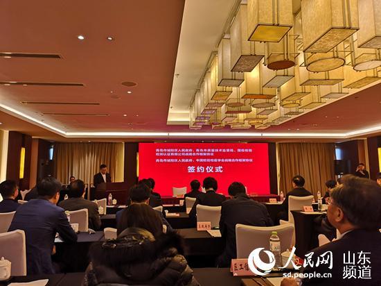 青岛城阳签订战略合作框架协议共建青岛国际检测认证总部基地