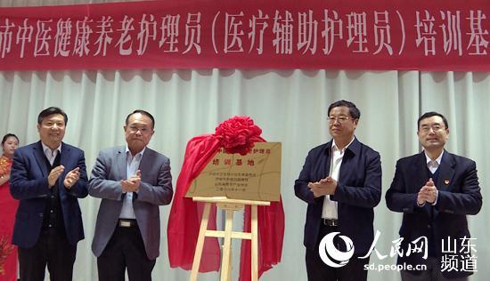 济南:打造中医药特色健康养老模式