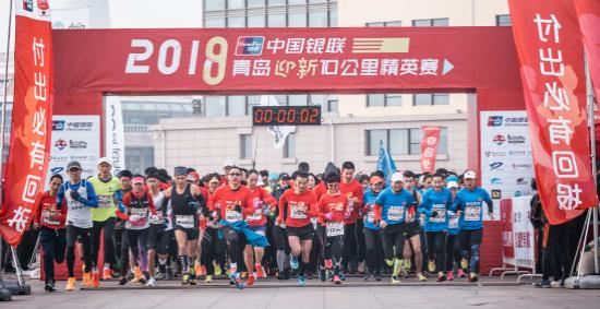 bob官网:2018青岛迎新10公里精英赛极地激情开跑