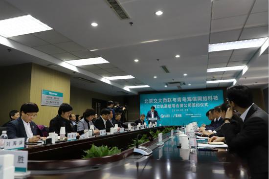 1月24日,青岛海信网络科技有限公司与北京交大微联有限公司举行签约