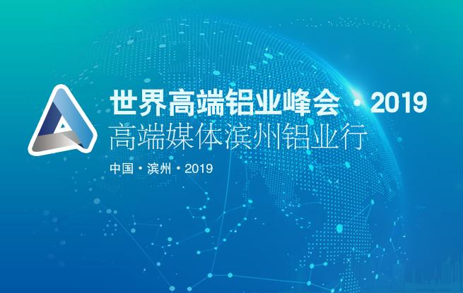 世界高端铝业峰会·2019 高端媒体滨州铝业行