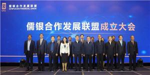 山东六家银行发起成立儒银合作发展