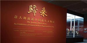 796件意大利返还中国流失文物在国博展出