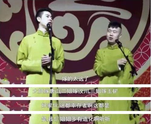 张云雷杨九郎青岛演出调侃汶川 德云社被责成公开道歉