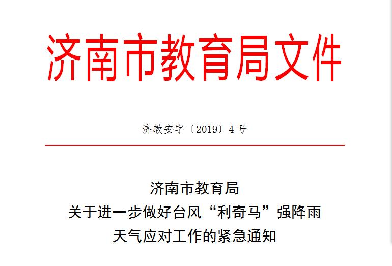 """台风""""利奇马""""来了,济南市教育局下达紧急停课令!"""