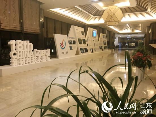 (新材料技術論壇回望)山東淄博新材料技術論壇已成為國內重要的高端科技論壇