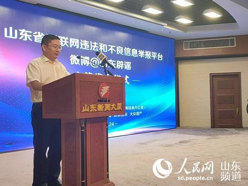 山东省互联网违法和不良信息举报