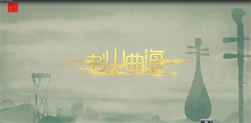 """国家艺术基金项目三维动画 再现百年前""""书山曲海""""盛景"""