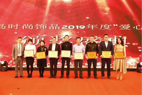 青島時尚飾品協會高峰論壇舉行助