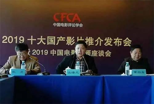 中国电影评论学会公布2019十大国产影片