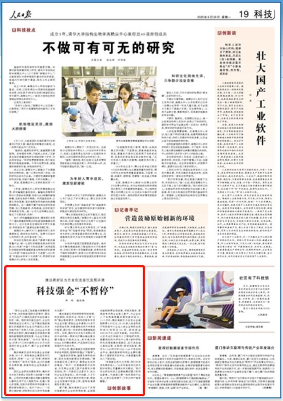 """人民日报点赞潍坊高新区:科技强企""""不暂停"""""""